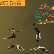 مهرجان سيرك فلسطين ينطلق في الــ27 من الشهر الجاري بمشاركة محلية ودولية