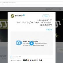 يوتيوب وتويتر يوقفان دعاية للمرشح في الإنتخابات الإسرائيلية بيني غانتس