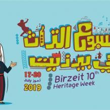 """بيرزيت: مهرجان الروزنا"""" التراثي ينطلق الأربعاء القادم"""