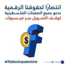 """حملة """"فيسبوك يحظر فلسطين"""" تدعو لوقف التمويل لمدة يومين"""
