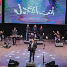 """الحفل الخيري لمحمد عساف بعنوان """" أنت الأجمل """""""