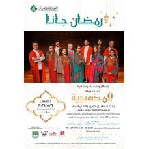 """فرقة المذهبجية تقدم حفلا موسيقيا """"رمضان جانا"""""""