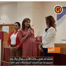 منتدى سيدات الأعمال يكرّم مجموعة من السيدات اللواتي شاركن في TEDX