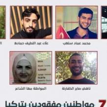 العثور على اثنين من الفلسطينيين المفقودين في تركيا