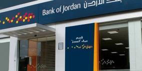 بنك الأردن يطلق حملة تأجيل أقساط القروض الشخصية والعقارية