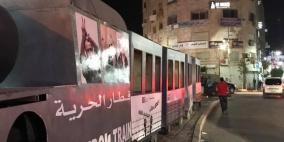 قطار الحرية يتحرك في رام الله
