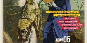 مهرجان الكمنجاتي للموسيقى الروحانية والتقليدية