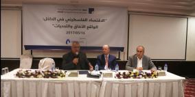 """مؤتمر الاقتصاد الفلسطيني في الداخل""""الواقع الافاق والتحديات"""""""