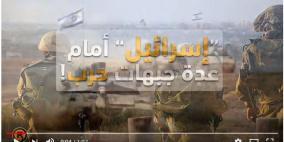 3 جبهات حرب... مما يتخوف الاحتلال خلال 2018؟