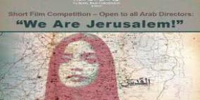 الاردن: مسابقة أفلام عن القدس