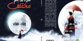 """شيء من عالم مختلف للكاتبة الفلسطينية """"وفاء عمران"""""""