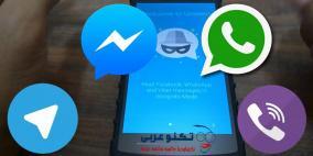 """طريقة قراءة رسائل فيسبوك مسنجر دون ظهور """"تم العرض"""" لدى المرسل"""