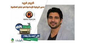 كريم فريد مدير الرواية الإبداعيةيتحدث عن قرارات الفيسبوك الأخيرة