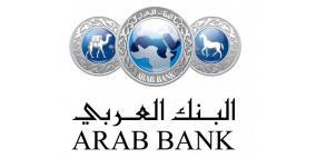 533 مليون دولار أرباح مجموعة البنك العربي و30% توزيعات الأرباح