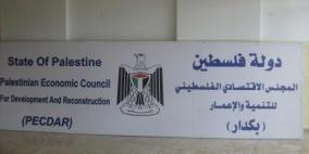 """""""بكدار"""" يوقع عقد تأهيل مبنى كلية هند الحسيني في بيت حنينا"""