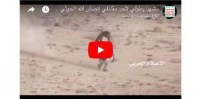 فيديو: مشهد بطولي لجندي يمني أنقذ زميله بين وابل رصاص