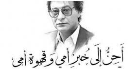 محمود درويش شاعر الصمود والمقاومة في الذاكرة