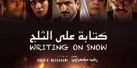 """إطلاق فيلم """"كتابة على الثلج"""""""