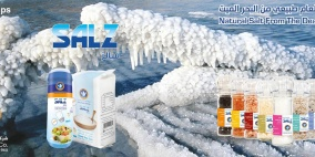 شركة أملاح الضفة تطلق منتجاتها الجديدة من دبي