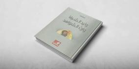 روايتان فلسطينيتان ضمن القائمة القصيرة لمنافسات جائزة البوكر العالمية