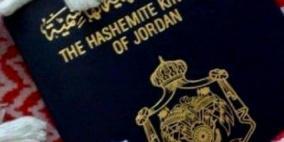 الأردن يقرر منح الجنسية للمستثمرين