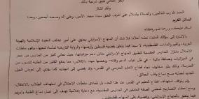 التربية تدين تحريف بلدية الإحتلال للمنهاج الفلسطيني