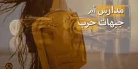 مدارس أم جبهات حرب: حقائب مدرسية مضادة للرصاص في أمريكا