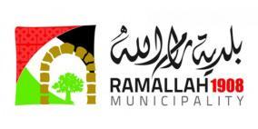 المركز الحضري لرام الله والبيرة يناقش خارطة الطريق