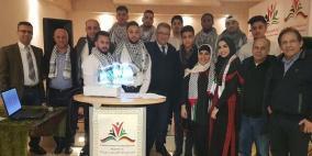 منحة لتعليم ابناء الجالية الفلسطينية في مدينة فوبرتال بألمانيا