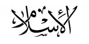 مركز PEW: الإسلام بطريقه ليصبح ثاني ديانة بأمريكا