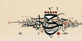 باريس تحتفي بفن الخط العربي
