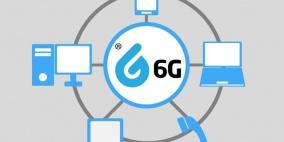 شبكة اتصالات الجيل السادس (6G).. على الطريق!