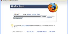برنامج صغير لتسريع عمل فايرفوكس