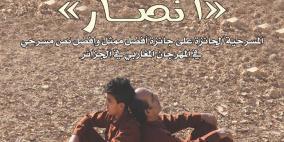 المسرحية الحاصلة على جائزة افضل ممثل و تأليف مسرحي على مسرح عشتار