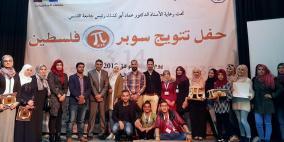 """جامعة القدس تحتفل بتتويج الفائزين بمسابقة """"سوبر باي فلسطين 2018"""""""