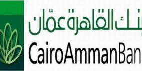 """القاهرة عمان"""" يساهم في توفير أجهزة تعليمية لبعض الصفوف لمدرسة """"راهبات مار يوسف"""""""