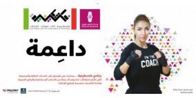 مجموعة بنك فلسطين تطلق حملة لدعم النساء الفلسطينيات