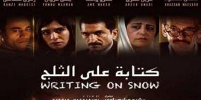 """الفيلم الفلسطيني """"كتابة على الثلج"""" يفوز بالجائزة البرونزية في مهرجان مسقط الدولي"""