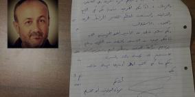 رسالة نادرة من مروان البرغوثي لإذاعة رايــة