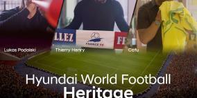 مسابقة هيونداي للتراث الكروي العالمي تمنح المشجعين فرصة حضور نهائي كأس العالم