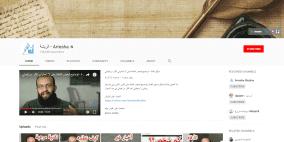 قناة الريشة.. تجربة تقنية تعليمية على يوتيوب