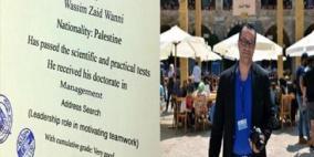 اللاجئ الفلسطيني وسيم وني ينال شهادة الدكتوراه بإدارة الأعمال