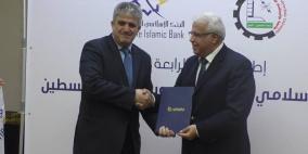 البنك الاسلامي الفلسطيني يطلق الدورة الرابعة من جائزة البحث العلمي