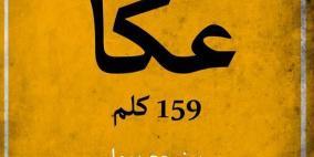 في رام الله اشارات مرورية رمزية للمدن الفلسطينية والقرى والبلدات المهجرة