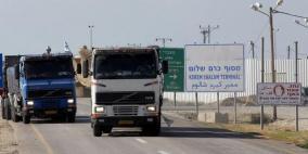الاحتلال يقرر إعادة فتح معبر كرم أبو سالم