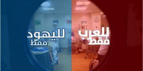التمييز العنصري يتعمق في المستشفيات الاسرائيلية