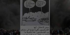 """هكذا رسمت صحيفة فرنسية """"كاريكاتير العودة"""""""