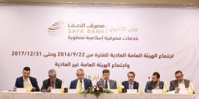 """الهيئة العامة لمصرف الصفا """"الإسلامي"""" تعقد اجتماعها الأول العادي وغير العادي"""