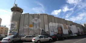 مشروع قانون يلزم الاحتلال استكمال بناء جدار الفصل