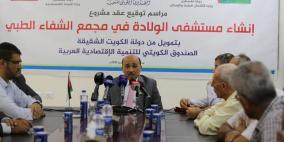 إعادة إنشاء مستشفى الولادة في مجمع الشفاء بغزة
